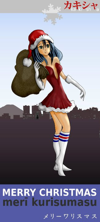 Merry Christmas Kakisha